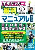 少年サッカー 審判マニュアル 正しい判断と動き方がわかる 新版 (コツがわかる本!)