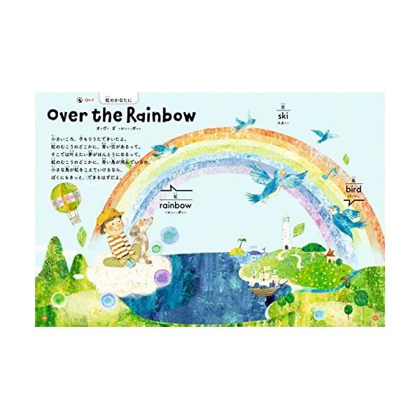 CD2枚付 頭のいい子が育つ 英語のうた45選の紹介画像3