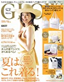 GLOW(グロー) 2017年 8 月号