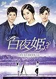 白夜姫 DVD-BOX5[DVD]