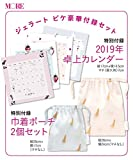 MORE(モア) 2019年 1 月号 表紙:二宮和也 付録:ジェラートピケ豪華セット [雑誌]