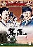 コンパクトセレクション 馬医 DVD BOXII -