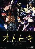 オトトキ[DVD]
