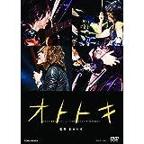 オトトキ [DVD]