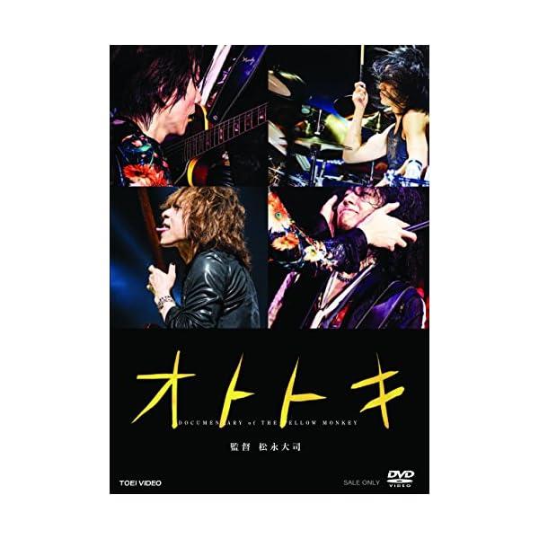 オトトキ [DVD]の商品画像
