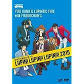 ルパン三世コンサート ~LUPIN! LUPIN!! LUPIN!!! 2015~ [DVD]
