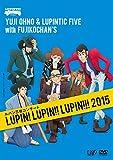ルパン三世コンサート ~LUPIN! LUPIN!! LUPIN!!! 2015~[DVD]