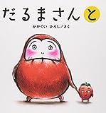 だるまさんと〈3〉 (かがくいひろしのファーストブック 3)