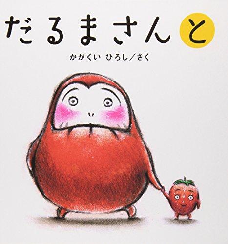 だるまさんと (かがくいひろしのファーストブック 3)...