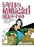 Series 愛 5年目の結婚記念日 (漫画アクション) / 国友やすゆき のシリーズ情報を見る