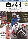 ヤングマシン増刊 白バイ-究極のライテク 2010年 06月号 [雑誌]