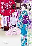 西陣あんてぃく着物取引帖 (富士見L文庫)