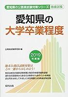 愛知県の大学卒業程度 2019年度版 (愛知県の公務員試験対策シリーズ)