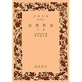 古代社会 下巻 (岩波文庫 白 204-2)