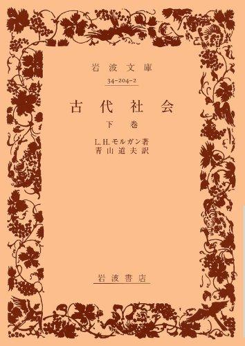 古代社会 下巻 (岩波文庫 白 204-2)の詳細を見る