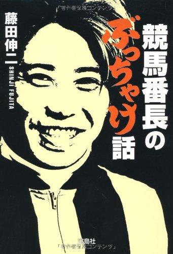 競馬番長のぶっちゃけ話 (宝島SUGOI文庫)