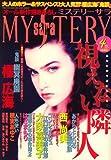 Mystery Sara (ミステリー・サラ) 2009年 04月号 [雑誌]