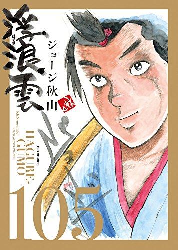 浮浪雲(はぐれぐも) 105 (ビッグコミックス)