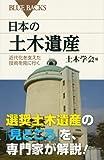 日本の土木遺産―近代化を支えた技術を見に行く (ブルーバックス) 画像