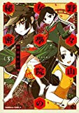 野々山女學院蟲組の秘密 (3)