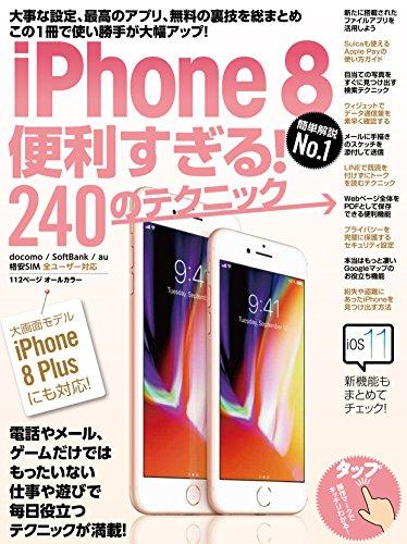 iPhone 8便利すぎる! 240のテクニック (iPhone 8 Plusにも対応!)