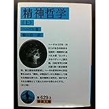 精神哲学 上 (岩波文庫 青 629-3)