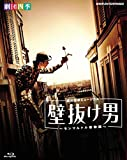 劇団四季ミュージカル 壁抜け男 ~モンマルトル恋物語~[Blu-ray/ブルーレイ]