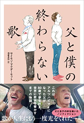父と僕の終わらない歌 (ハーパーコリンズ・ノンフィクション)