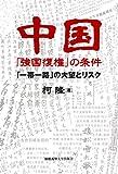 中国「強国復権」の条件:「一帯一路」の大望とリスク
