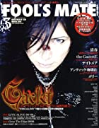 FOOL'S MATE (フールズメイト) 2009年 03月号 (No.329)()