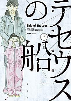 [東元俊哉]のテセウスの船(3) (モーニングコミックス)