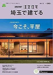「埼玉」 SUUMO 注文住宅 埼玉で建てる 2021 冬号