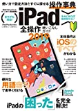 iPad全操作使いこなしガイド2019 (iPad Pro 11インチ&第3世代12.9インチ/2019年発売iPad mini&Airなど全モデル対応)