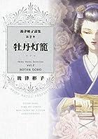 波津彬子選集 牡丹灯籠 第02巻