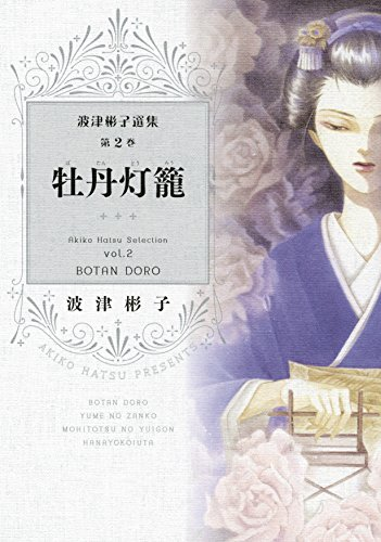 波津彬子選集 2 牡丹灯籠 (Nemuki+コミックス)