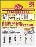 日商簿記3級過去問題集〈2012年度受験対策用〉