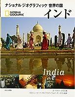 インド (ナショナルジオグラフィック世界の国)