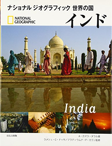 インド (ナショナルジオグラフィック世界の国)の詳細を見る