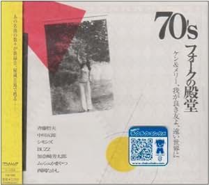 70'S フォークの殿堂「ケン&メリー、我が良き友よ、遠い世界に。。。」