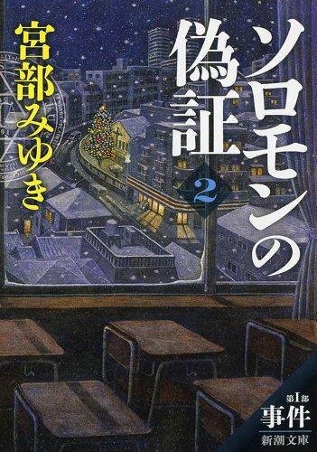 ソロモンの偽証: 第I部 事件 下巻 (新潮文庫)