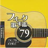 フォーク歌年鑑1979-フォーク&ニューミュージック大全集17-