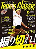テニスクラシックBreak 2018年 09 月号 [雑誌]