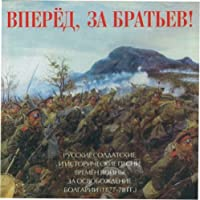 Vpered, za bratev! The Male choir of the 'Valaam' Institute for Choral Art