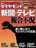 週刊ダイヤモンド 2008年12/6号 [雑誌]