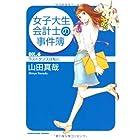 女子大生会計士の事件簿  DX.6 ラストダンスは私に (角川文庫)