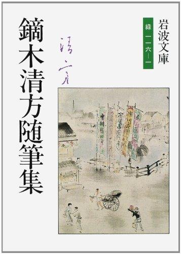 鏑木清方随筆集 (岩波文庫)