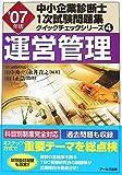 運営管理〈'07年版〉 (中小企業診断士1次試験問題集クイックチェックシリーズ)
