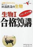 生物I 合格39講 パワーアップ版 (大学受験Vブックス)