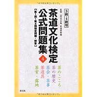 茶道文化検定公式問題集4 3級・4級用: 第1回~第4回検定問題・解答