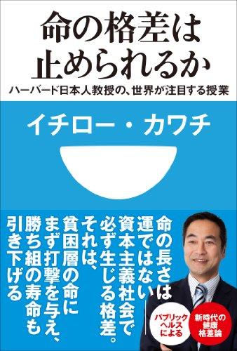 命の格差は止められるか ハーバード日本人教授の、世界が注目する授業(小学館101新書)の詳細を見る